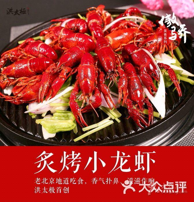洪太极小龙虾烧烤火锅夜宵