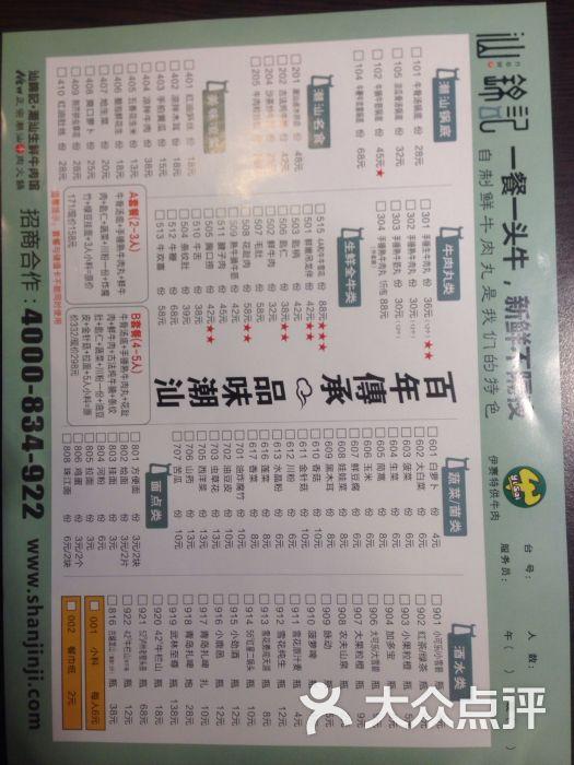 汕锦记潮汕生鲜牛肉馆(德化街店)-菜单图片-郑州美食