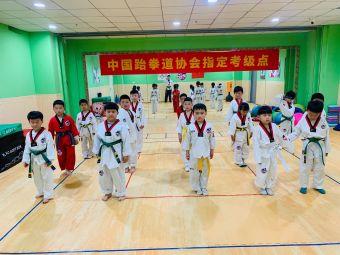 武岳跆拳道(泰州青年路校区)
