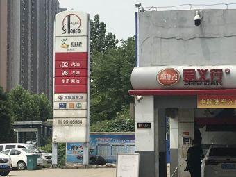 中国石化加油站(团结大道园林路)