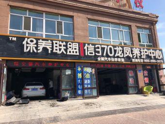 保养联盟1信370龙凤养护中心