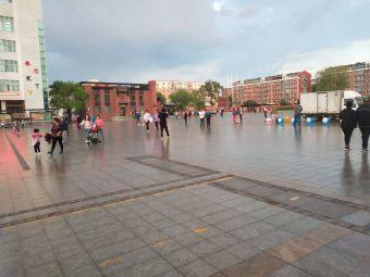 哈南市民健身广场
