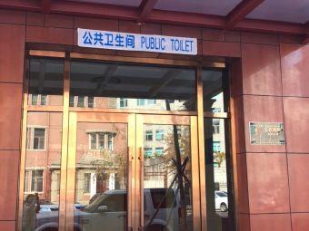 公共卫生间