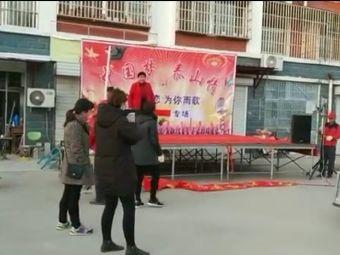 汶阳镇中心小学
