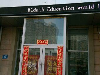 爱达思国际留学体验中心