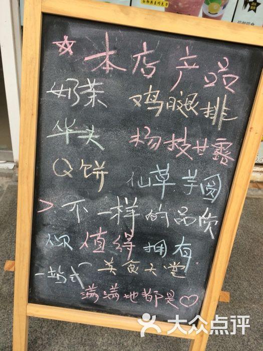 外星阿姨奶茶(双阳路店)-门口小黑板图片-上海美食