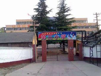 井陉矿区第三小学