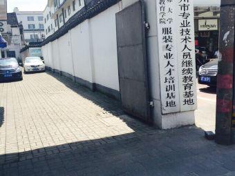江苏大学继续教育学院服装专业人才培训基地