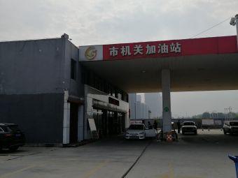 市机关加油站