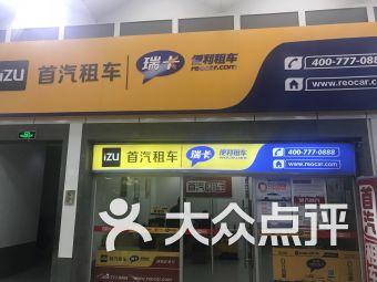 首汽瑞卡租车(苏州火车站店)