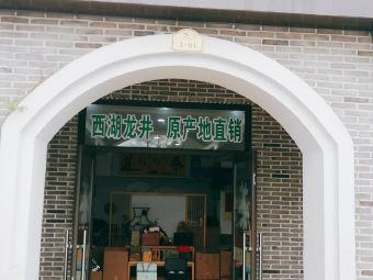杭州葛家大园茶叶有限公司