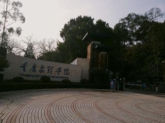 重庆文理学院(星湖校区)