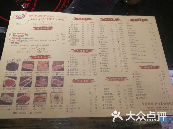 渝味晓宇火锅菜单图片 - 第1张
