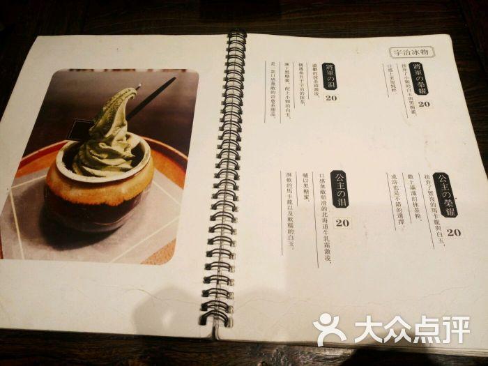 无邪日式甜品(文昌巷店)-菜单-价目表-菜单图片-南京