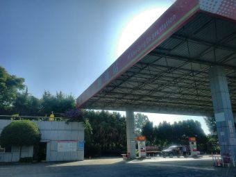 中国石化(松达加油站)