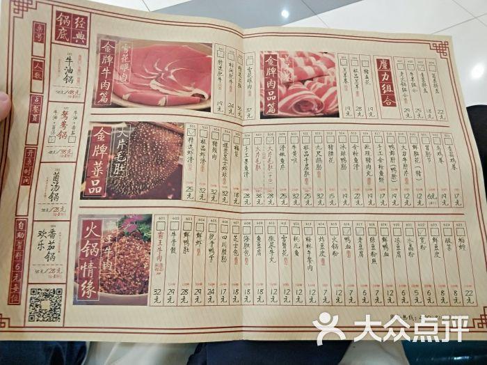 小铜人火锅菜单图片 - 第15张