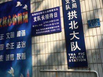珠海市公安局交警支队拱北大队