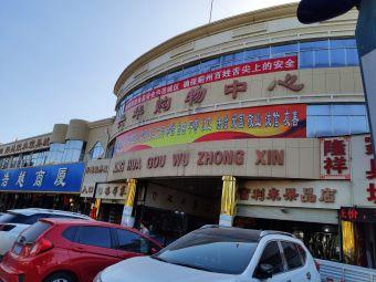 興華購物中心