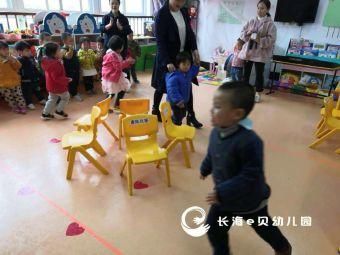 长海厂e贝幼儿园