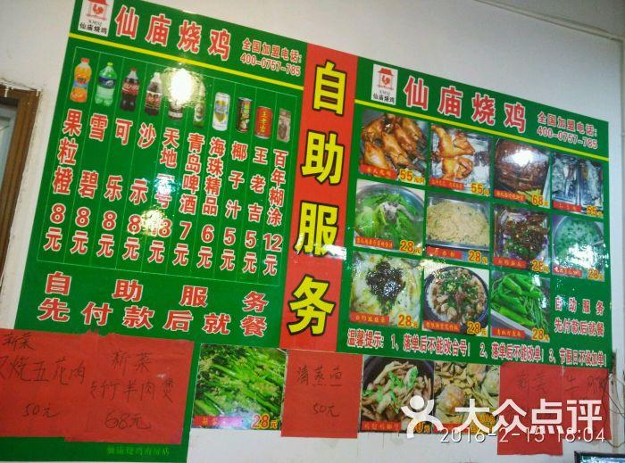 仙庙烧鸡-图片-珠海美食-大众点评网