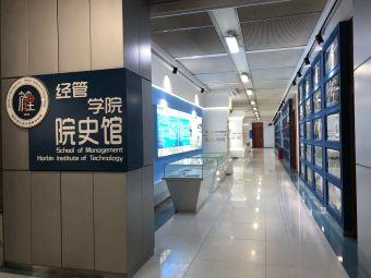 哈尔滨工业大学-管理学院