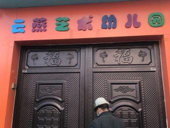 云燕艺术幼儿园