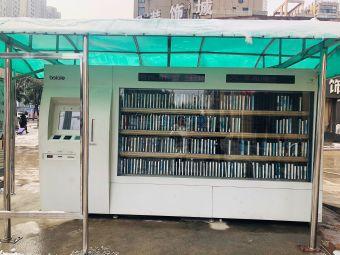 五河县图书馆