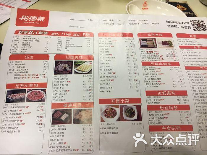 彤德莱火锅(电子正街店)菜单图片 - 第102张