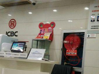 中国工商银行(塑料城支行)