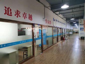 华威教育(亭湖校区)