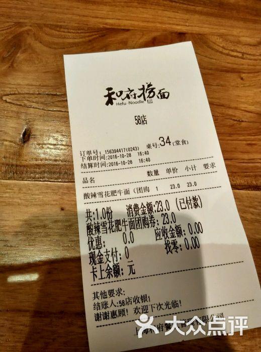 和府捞面(南大街店)-扣扣v相册相册的酒楼-南通马甲桂城美食图片