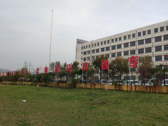 山东港口工程高级技工学校