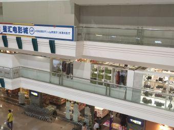 珠海免税店