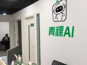 青稞AI智能教育