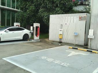特斯拉汽车超级充电站(华南汽贸城店)