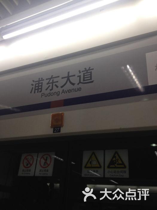 浦东大道-地铁站图片 - 第1张
