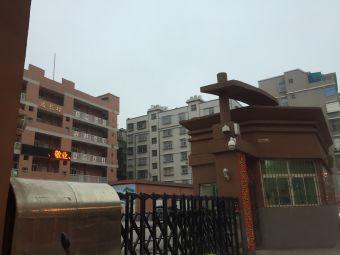 平潭县城南学校