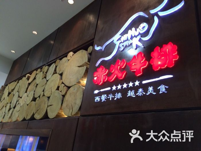 赤火牛排(崂山丽达店)-图片-青岛美食-大众点评网