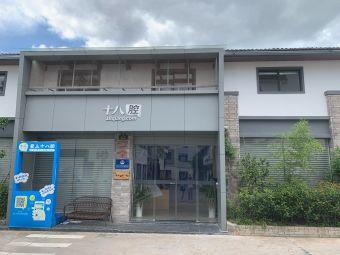青岩刘创业孵化中心