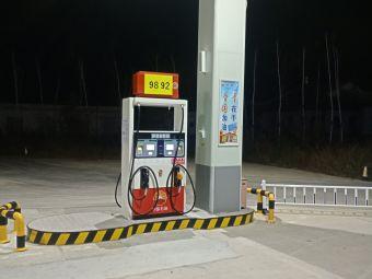 中国石油钓鱼台服务区加油站