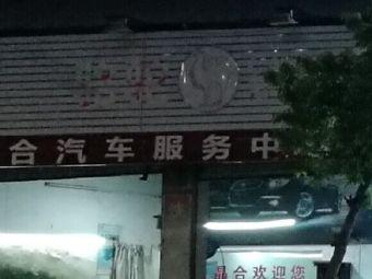 晶合汽车美容中心