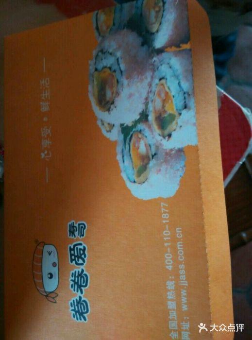 女儿喜爱吃寿司,今天周末就带她来这里买一.的美食文章幼儿园关于图片