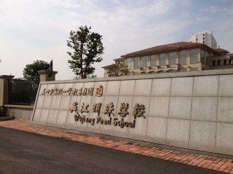 苏州市实验小学教育集团吴江明珠学校