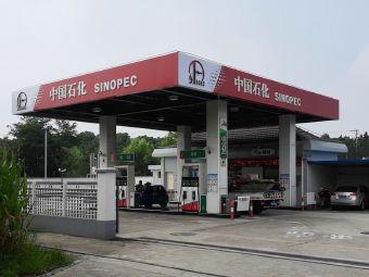 中国石化海洪加油站