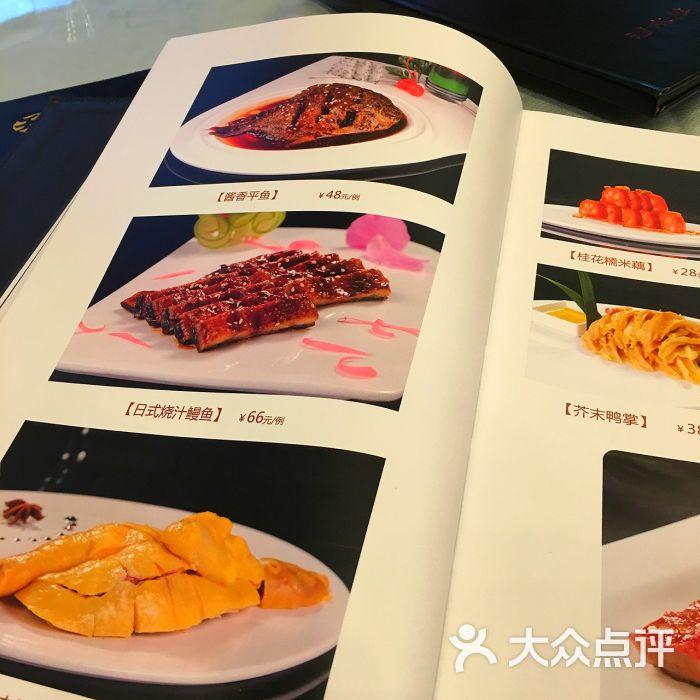 华天峨嵋酒家(大慧寺店)菜单图片 - 第417张