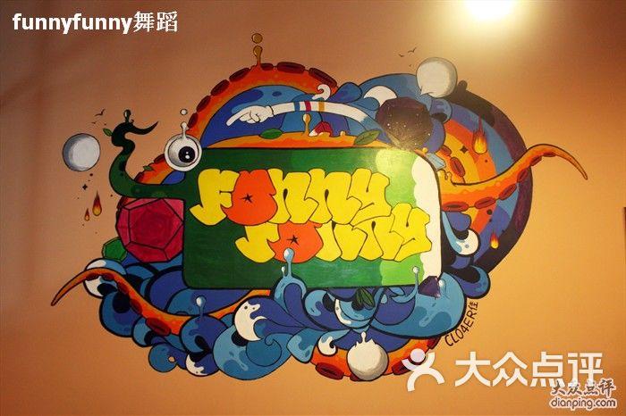 涂鸦墙 funnyfunny舞蹈的图片图片