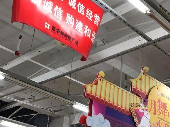 新华都购物广场(世纪广场店)