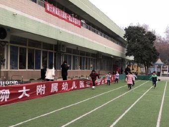 聊城大学附属幼儿园