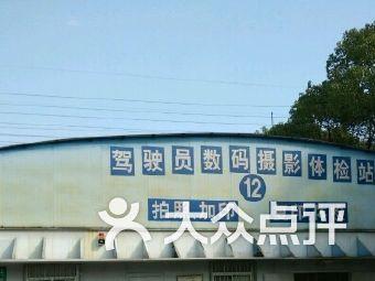 沁春路驾校体检