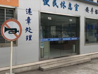 靖江市车辆综合性能检测中心
